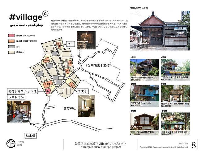 200212_長崎分散型民泊.001.jpg