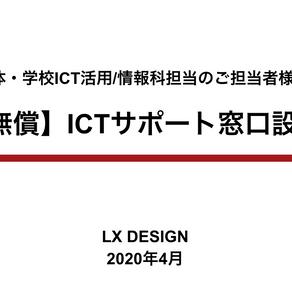 【無償】自治体・学校ICT活用/情報科ご担当者様向けサポート窓口設置