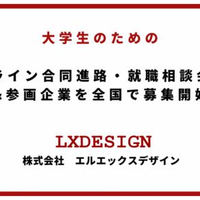 """【プレスリリース】進路相談""""imAdokI""""活用による地元就職支援を開始"""