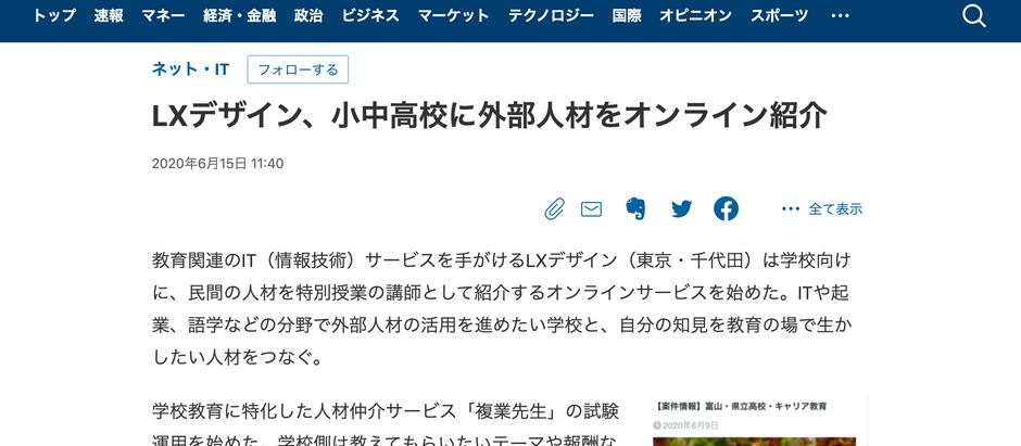 【メディア掲載情報】日本経済新聞に掲載いただきました