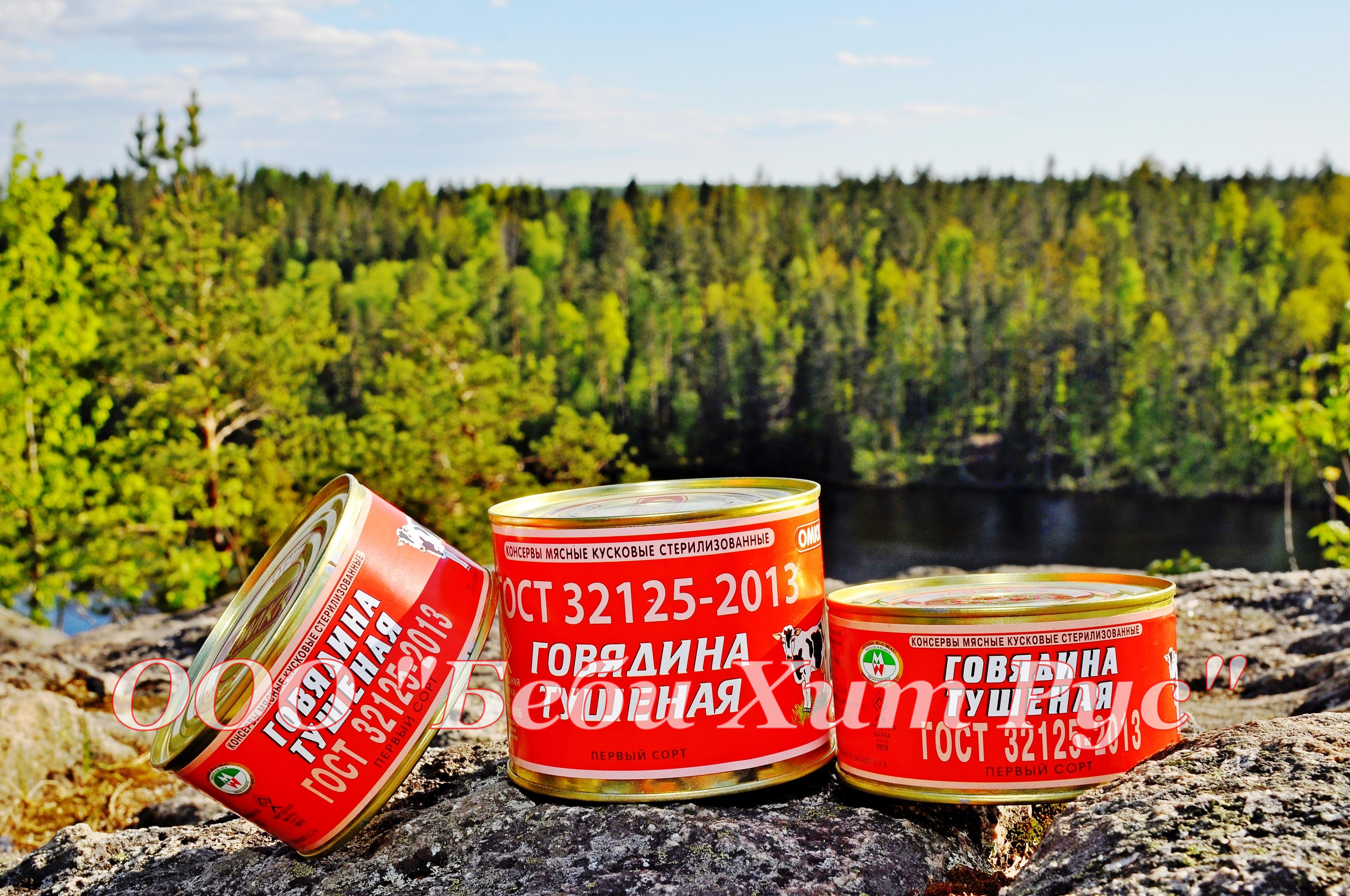 тушенка белорусская