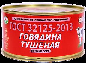 Тушенка ГОСТ 1-ый сорт 325 грамм