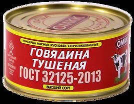 Тушенка ГОСТ высший сорт 325 грамм