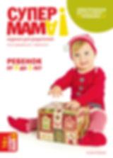 Журнал для родителей СУПЕРМАМА Обложка Ребенок от 0 до 3лет
