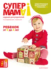 Журнал для родителей СУПЕРМАМА Обложка Ребенок от 0 до 3 лет