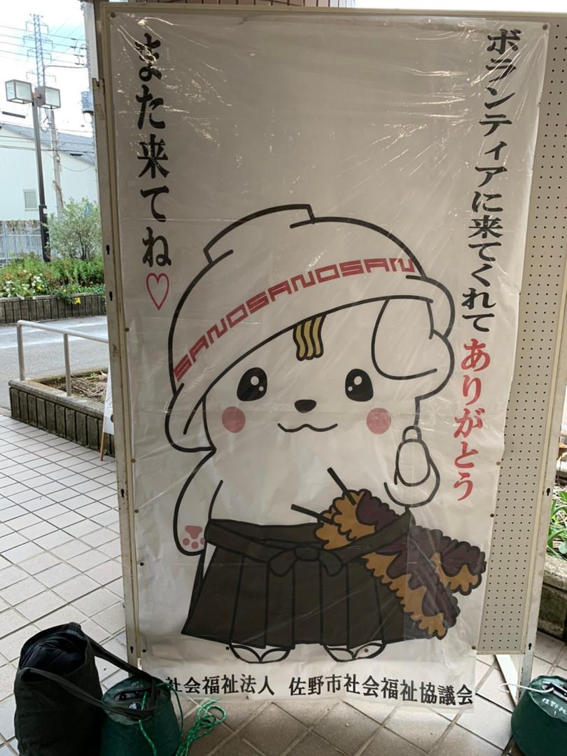 佐野市ボランティア活動 (1).jpg