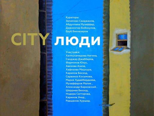 CITY ЛЮДИ