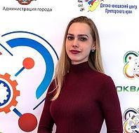 Плохих Светлана Романовна