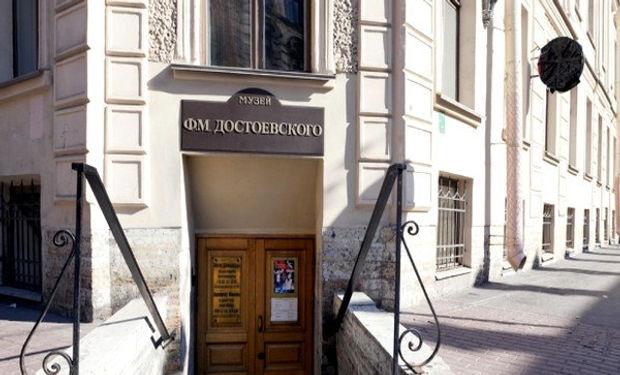 Музей Достоевского.jpg