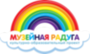 Музейная радуга офиц Лого.png