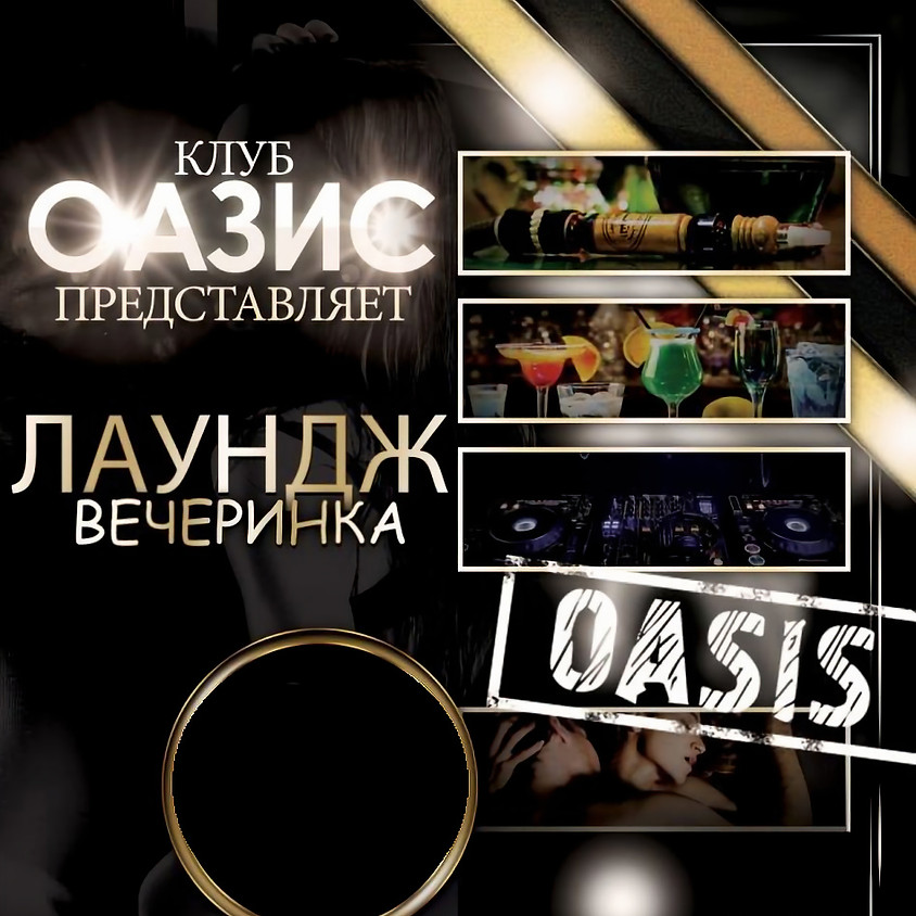Клуб О2 - ОАЗИС! 20 июня, среда, с 22.00. lounge night