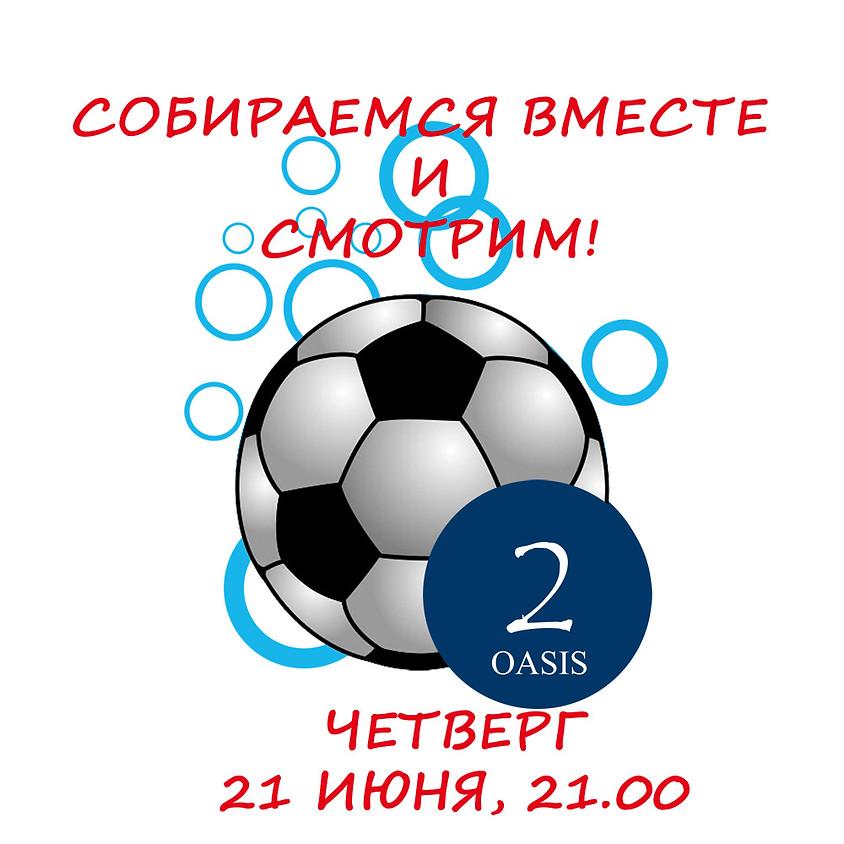 Клуб О2 - Оазис 2, 21 июня, четверг  с 21.00 Смотрим футбол. МАТЧ АРГЕНТИНА - ХОРВАТИЯ