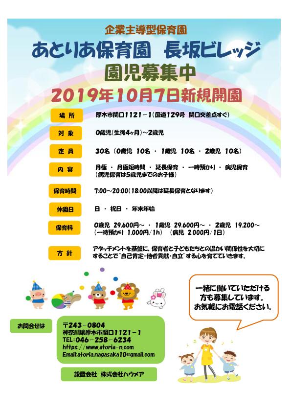 園児募集掲示(PDF).png