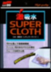 SUPER CLOTH T.png