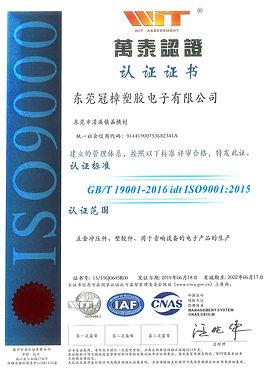 ISO认证证书-冠樟-1.jpg