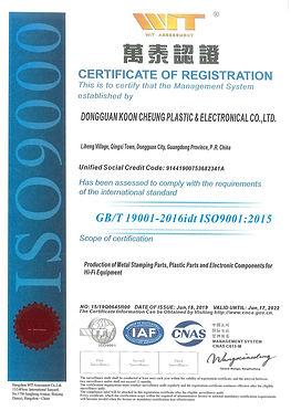 ISO认证证书-冠樟-3.jpg