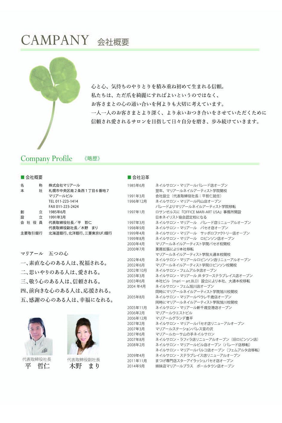 株式会社マリアール沿革