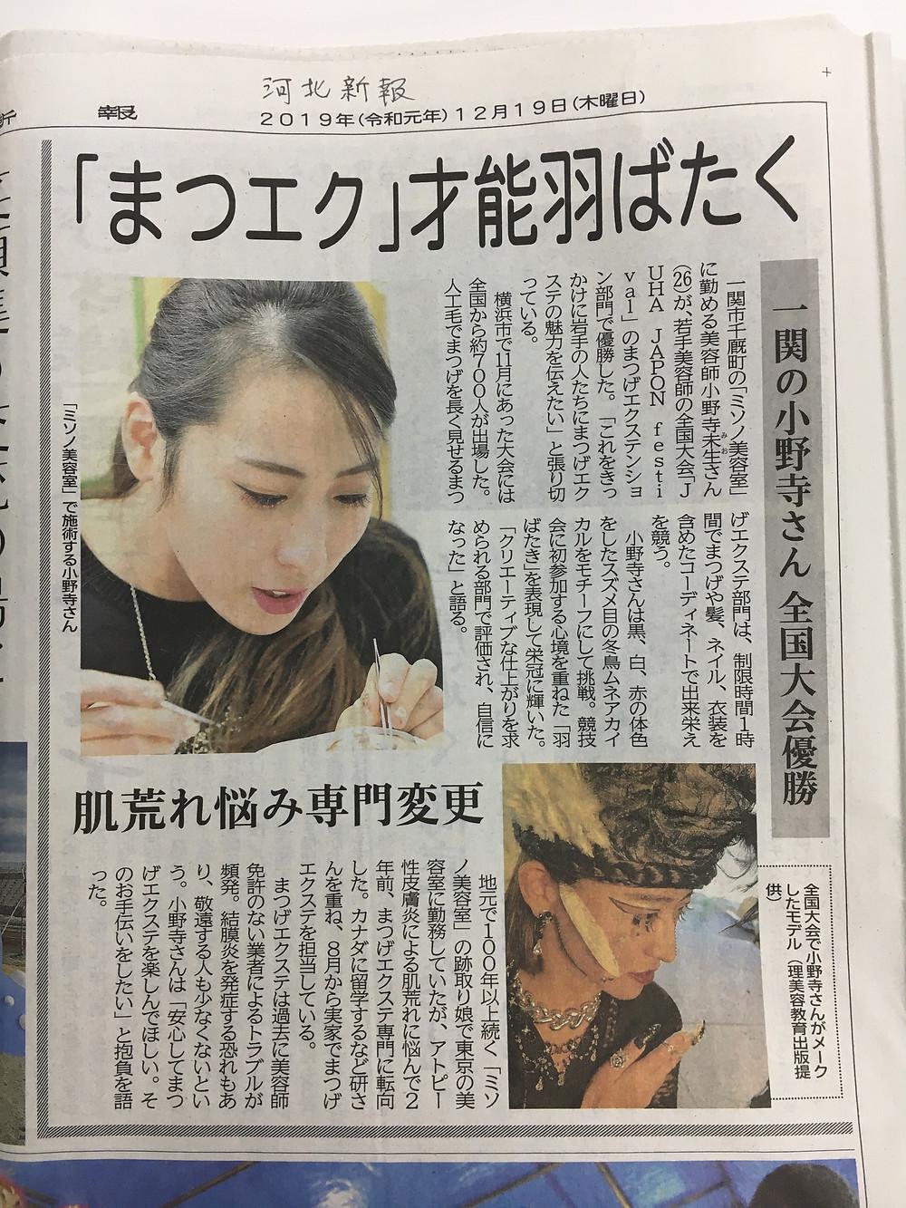 新聞記事 まつ毛エクステ大会