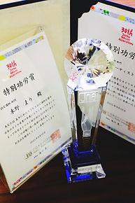 JNA特別功労賞受賞盾と賞状