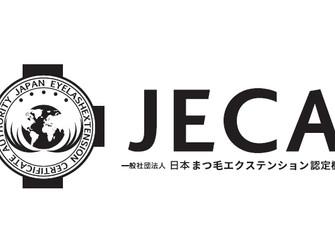 JECA日本まつ毛エクステンション認定機構検定試験