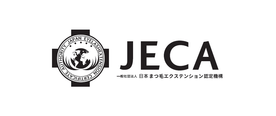 JECA日本まつ毛エクステンション認定機構