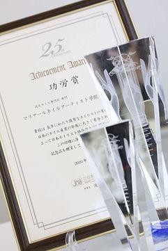 マリアールネイルアーティスト学院JNA特別功労賞受賞