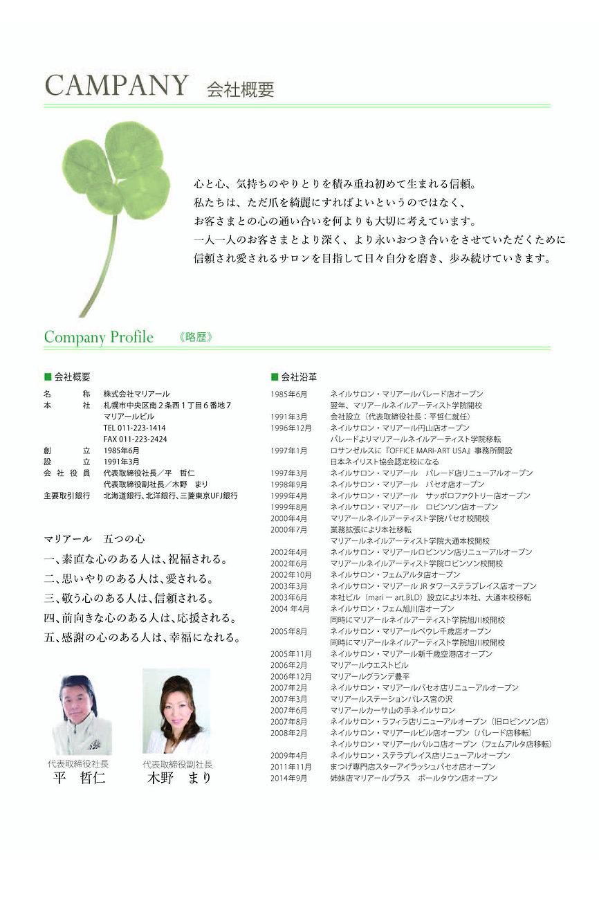 株式会社マリアール 沿革