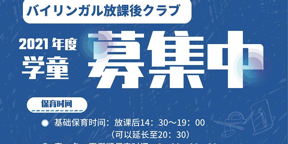 2021年度学童新規募集説明会 2/20 10:30