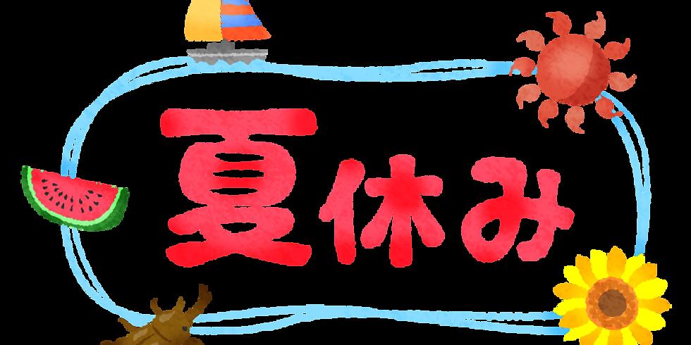 2021年の夏休み(7月申込)
