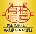 島根県 美味しまねゴールドマーク.jpg