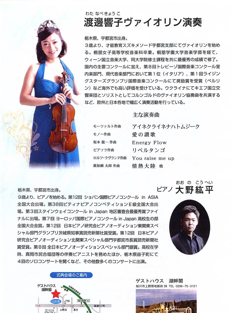 桜川市倫理法人会 設立5周年記念式典
