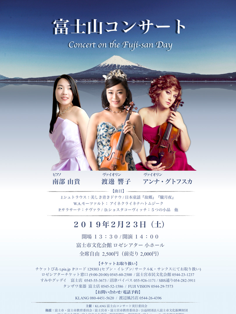 富士山コンサート
