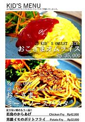 鎌倉カフェメニュー 7-9ページ目 キッズメニュ--2.png
