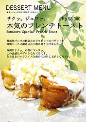鎌倉カフェメニュー 17-21ページ目 デザート-2.png
