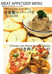 鎌倉カフェメニュー 15-16ページ目 前菜 肉-2.png
