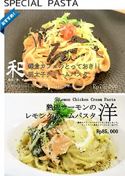 鎌倉カフェメニュー 1-2ページ目 パスタ①-1.png