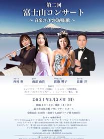 第二回富士コンサートチラシ表.JPG