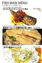 鎌倉カフェメニュー 10ページ目 魚のメイン①.png