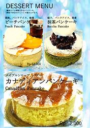 鎌倉カフェメニュー 17-21ページ目 デザート-3.png