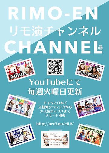 リモ演チャンネルチラシ表.JPG