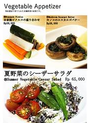鎌倉カフェメニュー 11-12ページ目 前菜 野菜 ①-2.png