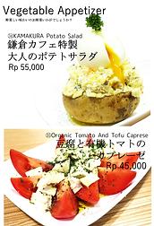 鎌倉カフェメニュー 11-12ページ目 前菜 野菜 ①-1.png