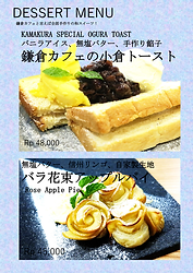 鎌倉カフェメニュー 17-21ページ目 デザート-4.png
