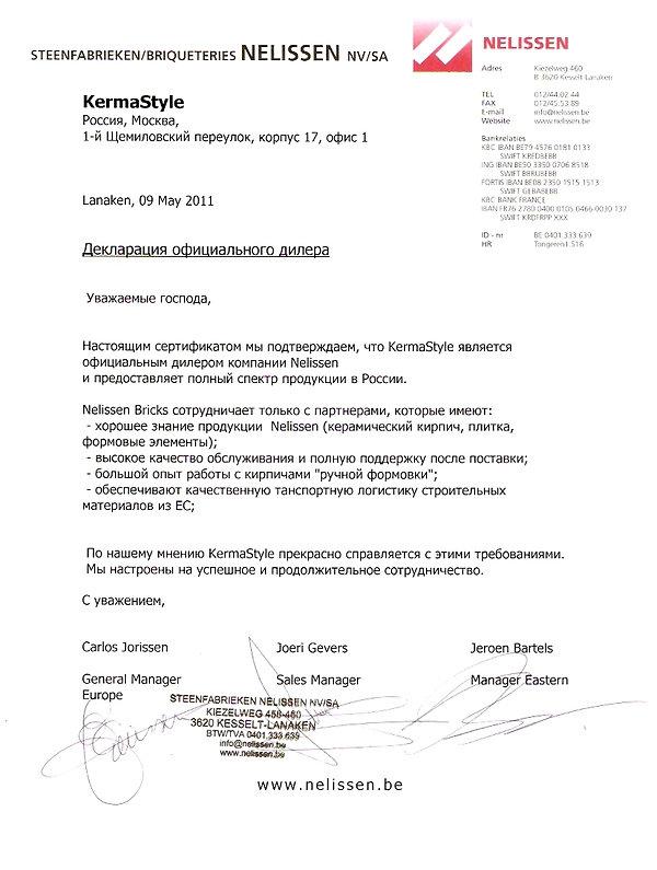 Сертификат дилера Nelissen