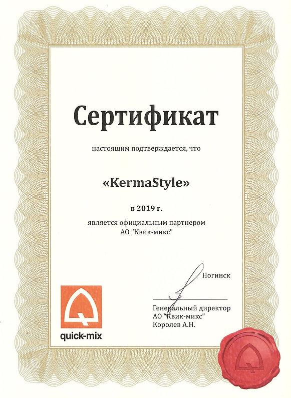Сертификат дилера Квик-Микс