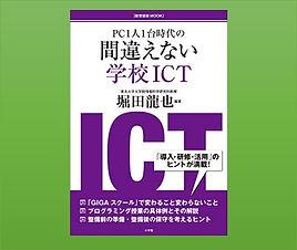 間違えない学校ICT.jpg