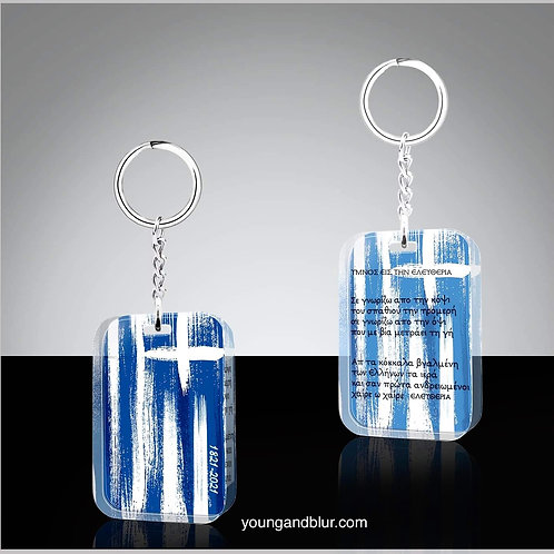 200years Greek Independence Day keychain