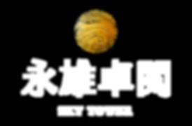 永雄_Logo-04.png