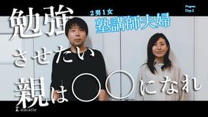 【Youtube】#03 勉強させたい親は○○になれ!【2020年最新プログラム Day.2】