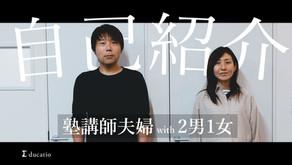 【Youtube】#01「塾講師夫婦」はじめに自己紹介を